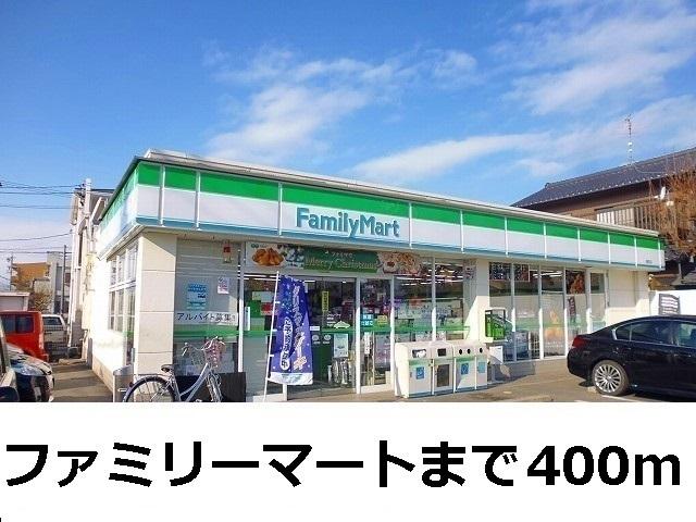 ファミリーマート 400m