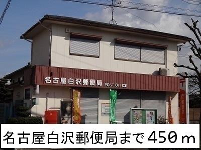 名古屋白沢郵便局 450m