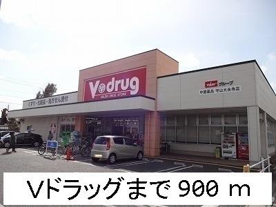 Vドラッグ 900m