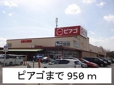 ピアゴ 950m