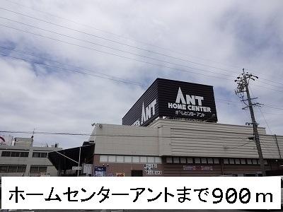 ホームセンターアント 900m