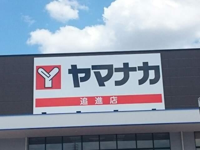 ヤマナカ追進店 170m