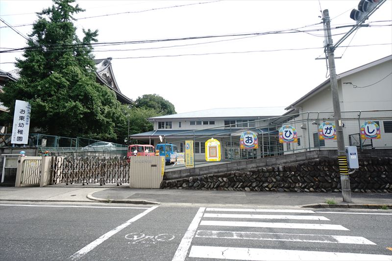 お東幼稚園 140m