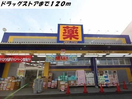 サンハイム和泉[1LDK/41.23m2]の周辺2