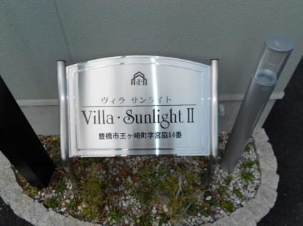 ヴィラ・サンライトⅡ[1LDK/46.91m2]の外観3