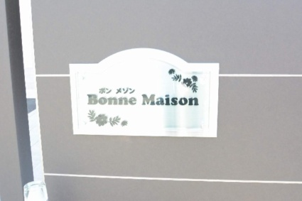 Bonne Maison[1LDK/33.14m2]の外観3