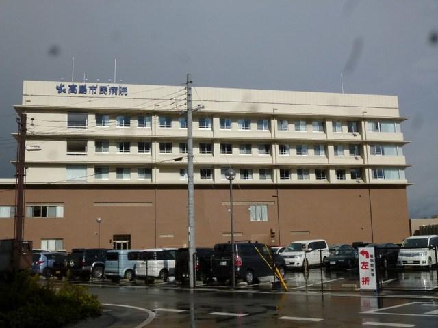高島市民病院 450m