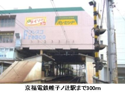 エアリーヒルズ太秦[1K/32.2m2]の周辺1