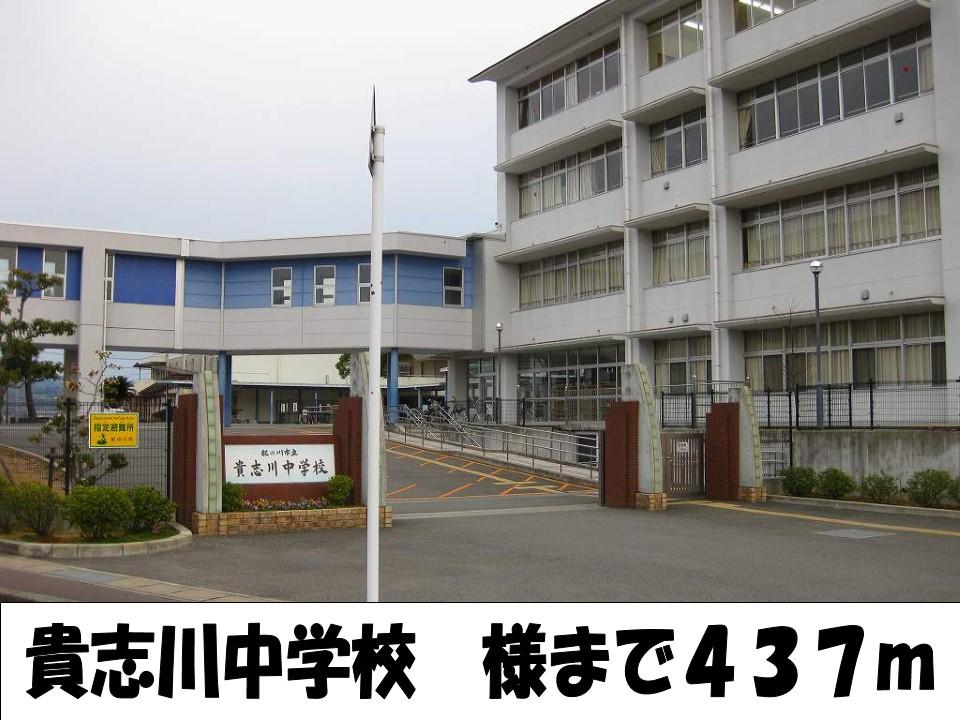 貴志川中学校様