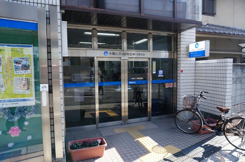 大阪シティ信用金庫恩智支店 99m