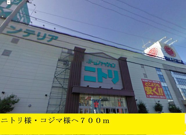 ニトリ様・コジマ電機様 700m