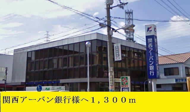 関西アーバン銀行様 1300m