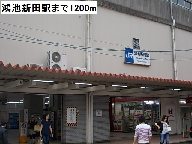 鴻池新田駅 1200m