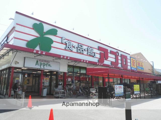 食品館アプロ浅香山店 664m