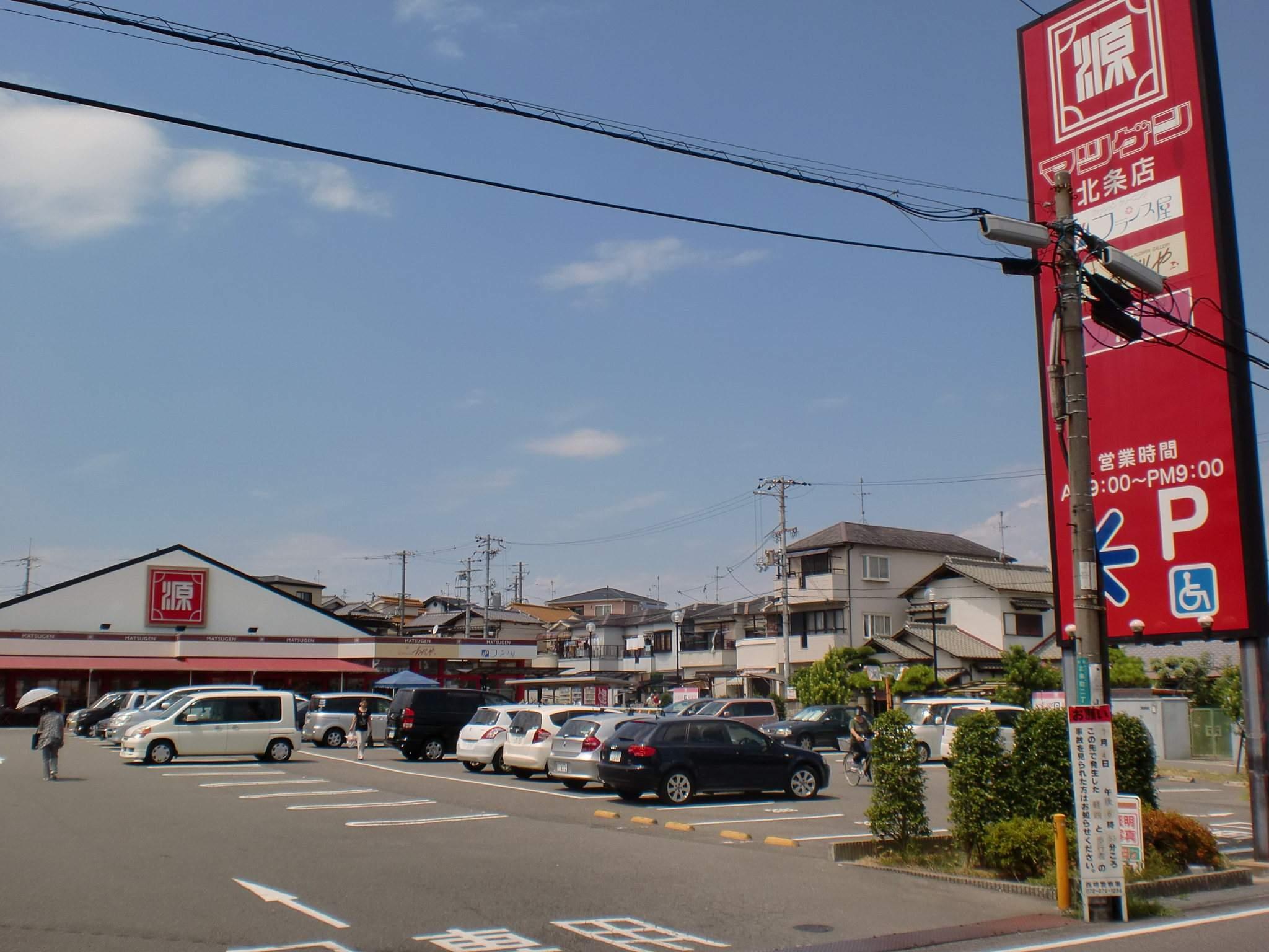 (株)松源/北条店 837m