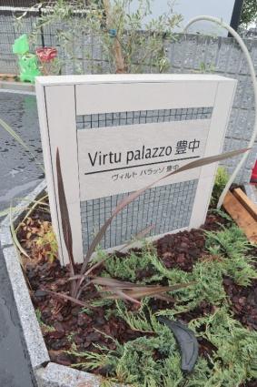 Virtu palazzo豊中[1LDK/40.1m2]の外観5