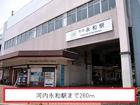 永和駅 260m