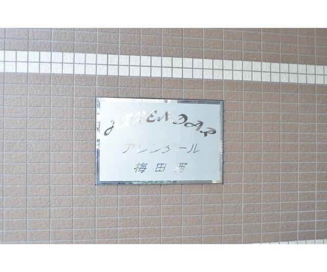 新着賃貸9:大阪府大阪市福島区福島6丁目の新着賃貸物件