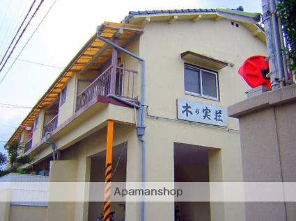 兵庫県尼崎市、武庫之荘駅徒歩26分の築45年 2階建の賃貸アパート