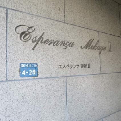 兵庫県神戸市東灘区御影中町6丁目[1K/27.63m2]の周辺1