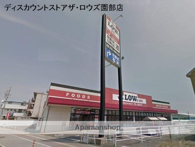 ディスカウントストアザ・ロウズ園部店