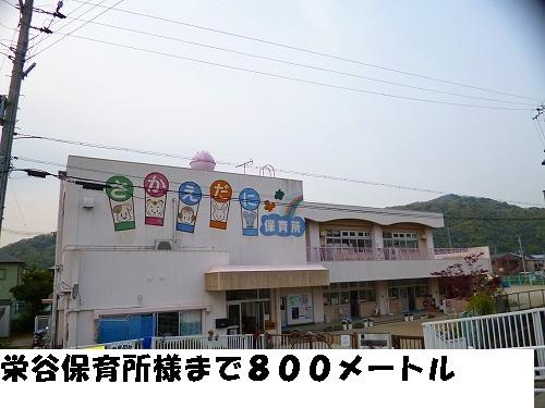 栄谷保育所様