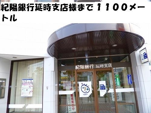 紀陽銀行延時支店様