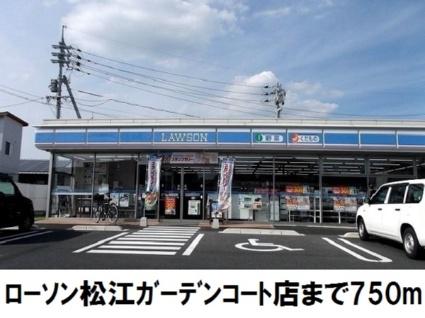 リュール西津田Ⅱ[2LDK/64.93m2]の周辺4