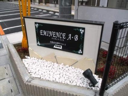 エミネンス A[1LDK/49.01m2]の共用部4