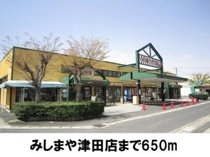 リュール西津田Ⅱ[2LDK/64.93m2]の周辺1