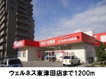 リュール西津田Ⅱ[2LDK/64.93m2]の周辺5