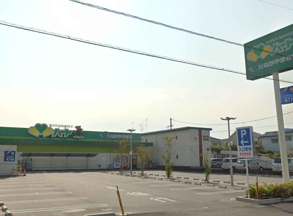 (株)なかやま牧場/ハート木之庄店 5826m