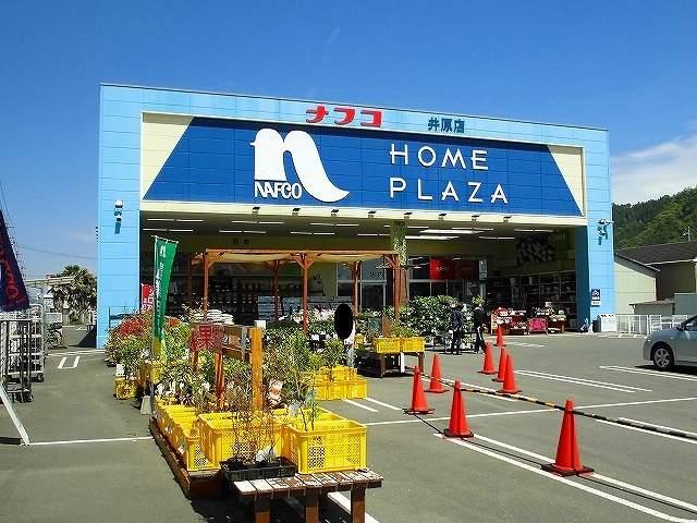 ナフコ井原店 900m