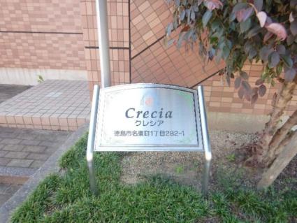 クレシア Crecia[1K/24.75m2]の外観4