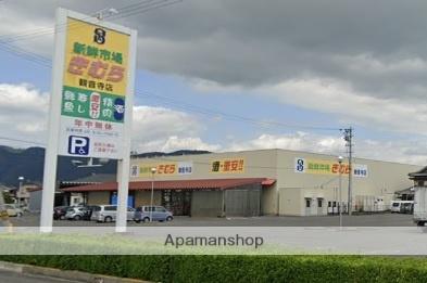 新鮮市場きむら観音寺店 1400m