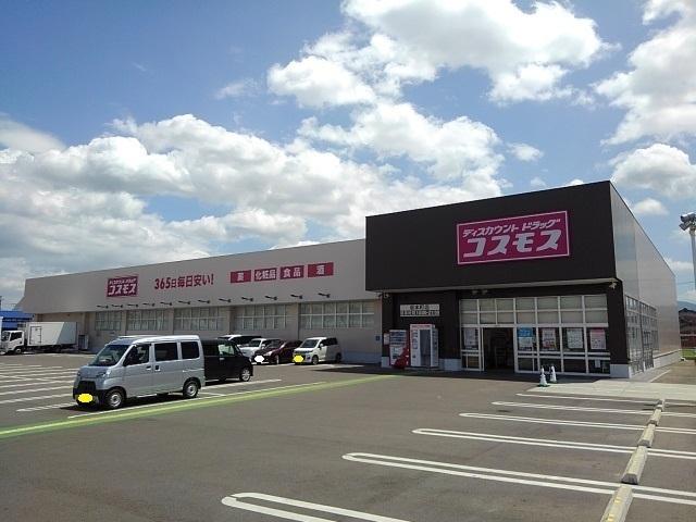 コスモス坂本町店 1000m