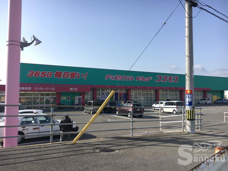 コスモス 堀江店 1350m