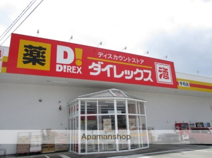 松尾ハウス[2DK/44.71m2]の周辺3
