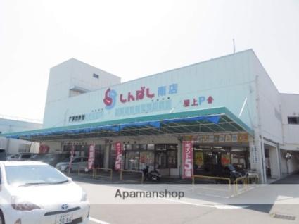 中沢町1丁目住宅[3DK/74m2]の周辺4