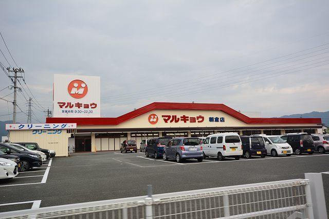 マルキョウ朝倉店 900m
