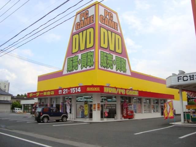 DVDレンタル店 600m