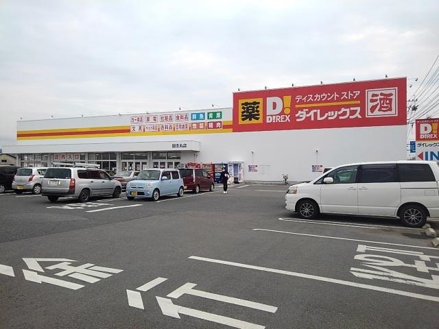 ダイレックス田主丸店 2400m