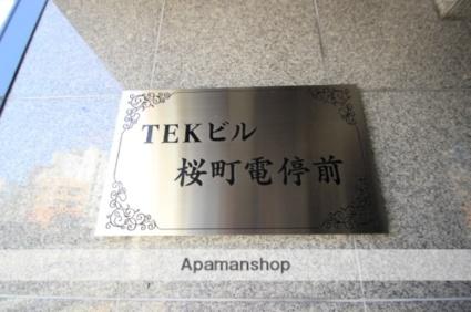 TEKビル桜町電停前[1R/33.7m2]の外観5