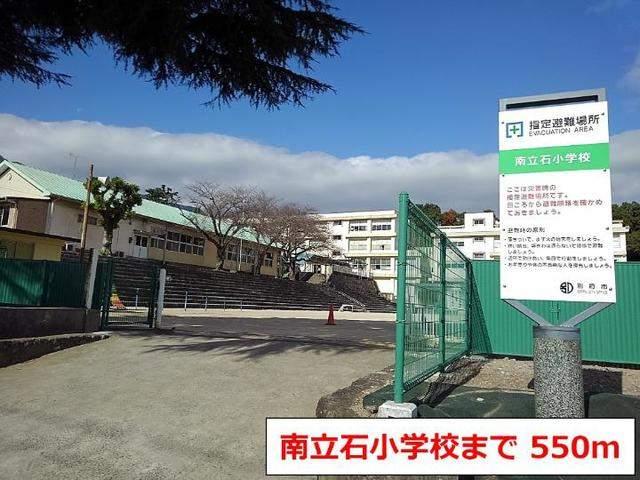 南立石小学校 550m