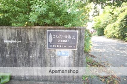エスポワール坂元[2DK/48.57m2]の外観4