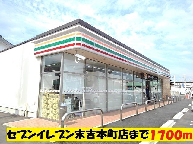 セブンイレブン末吉本町店 1700m
