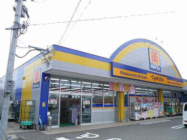 マツモトキヨシ和知川原店 350m