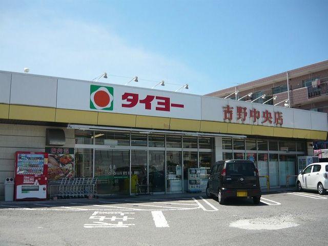 タイヨー吉野中央店 750m