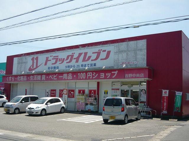 ドラッグイレブン吉野中央店 900m