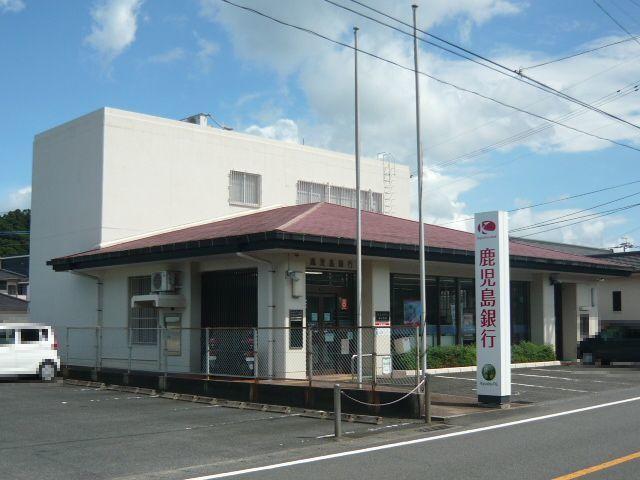 鹿児島銀行喜入支店 650m